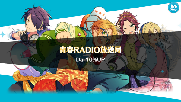 Youth Radio Broadcasting Station Dance 10% Up
