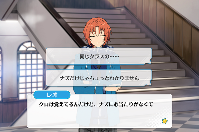 3-B Lesson Leo Tsukinaga Normal Event 2