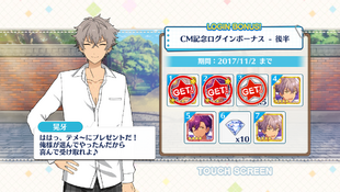 CM Commemoration Login Bonus Second Half Koga Oogami Day 3