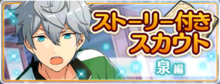 Izumi's Introduction