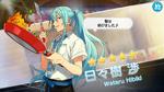 (Magic Recipe) Wataru Hibiki Scout CG