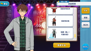 Chiaki Morisawa Casual (Spring and Last Year's Appearance) Outfit