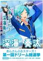 Kanata Shinkai Voting Poster 2015