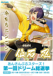 Shinobu Sengoku Voting Poster 2015