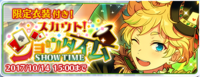 Showtime Banner
