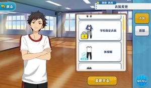 Tetora Nagumo PE Uniform Outfit