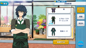 Tsumugi Aoba Apron (Flower Shop) Outfit