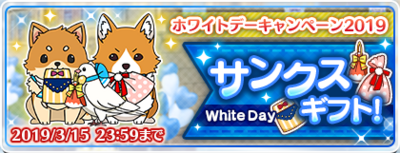 2019 White Day Campaign Banner