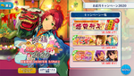 2020 New Year Campaign Main Page 1