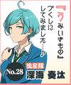 Kanata Shinkai Idol Audition 2 Button Previous