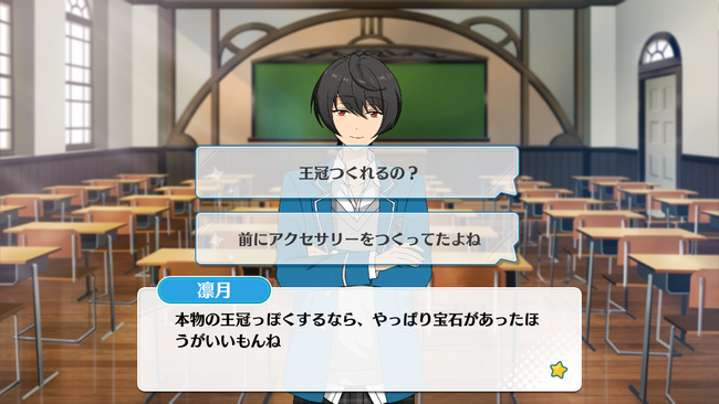 Requiem*Sword of Oaths and the Repayment Festival Ritsu Sakuma Normal Event 2