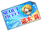 Trickstar Unit Collection Makoto Scouting Ticket