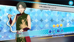 (Snake of the New Year) Keito Hasumi Scout CG