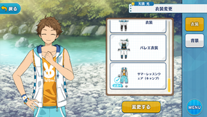 Mitsuru Tenma Summer Lesson Outfit