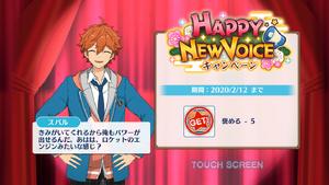 Subaru Akehoshi Happy New Voice Login