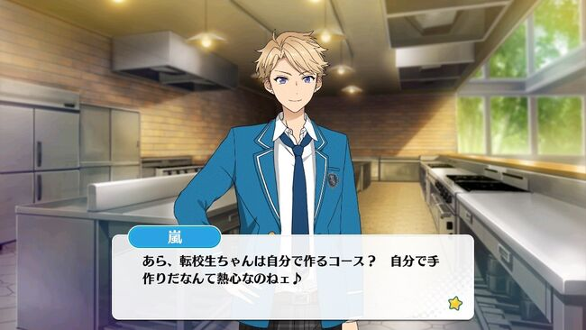 Arashi Narukami Intimate Kitchen