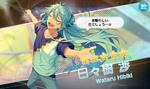 (Dance Floor) Wataru Hibiki Scout CG