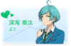 White Day 2017 Envelope Kanata