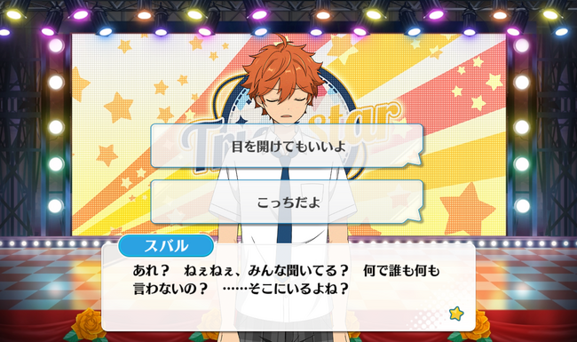 Birthday Course Subaru Akehoshi Normal Event 2
