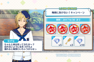 Don't lose to the rainy season! Campaign Nazuna Nito Day 4