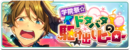 School Festival★The Scramble of a Startup Hero Banner