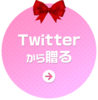 Valentine's Day 2017 twitter2
