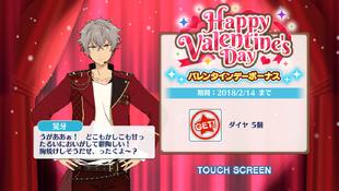 Valentine's Day 2018 Login Bonus Campaign Koga Oogami