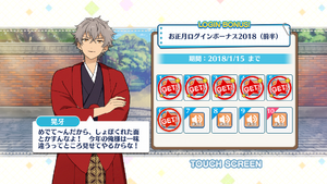 Koga Oogami 2018 New Year Login