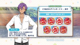 CM Commemoration Login Bonus First Half Adonis Otogari Day 7