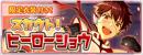 Hero Show Banner