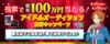 Hinata Aoi Idol Audition 3 Ticket