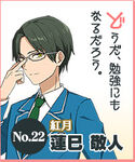 Keito Hasumi Idol Audition 2 Button Previous