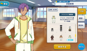 Adonis Otogari Class Live Practice Outfit