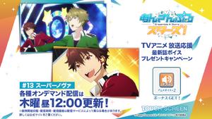 Anime 13th Episode New Voice Lines Login Bonus
