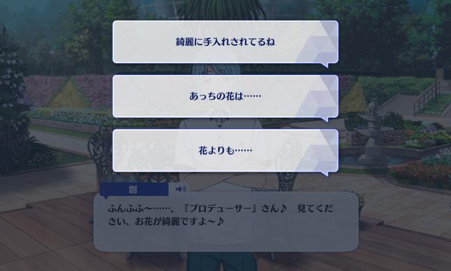 Hajime Shino Appeal Talk 2
