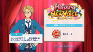 Makoto Yuuki Happy New Voice Login