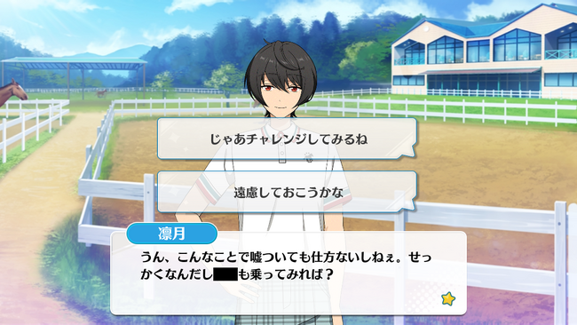 Summer Sky*Galloping Cheval Live Ritsu Sakuma Special Event 1