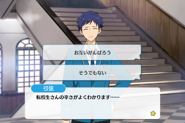 2-B Lesson Yuzuru Fushimi Normal Event 2