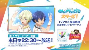 Anime 17th Episode Airing Login Bonus