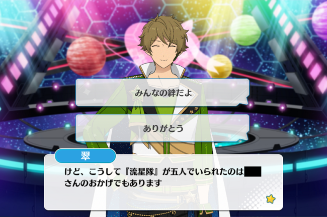 Baton Pass! Repayment Festival of Tears and Bonds Midori Takamine Special Event 3