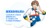 Ojisan to Issho Akiomi Profile