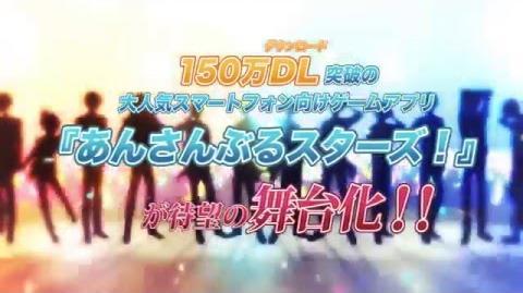 【あんステ】ライブビューイング開催決定15秒SPOT