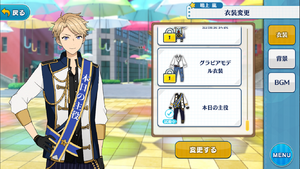 Arashi Narukami Today's Protagonist (Sash) Outfit