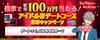 Koga Oogami Idol Audition 2 ticket