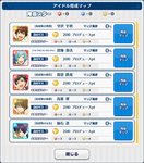 RYUSEITAI Unit Collection Growth Map Screen