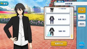 Rei Sakuma Casual (Autumn) Outfit