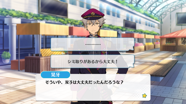Offering◆The Easter of the Undead Koga Oogami Special Event 3