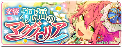 Symphony*Magnolia of Blessings Banner