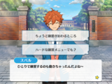 Trickstar Lesson/Subaru Akehoshi Normal Event
