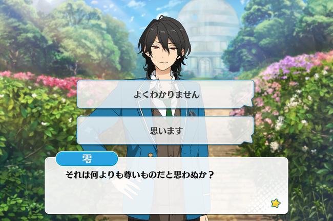 3-B Lesson Rei Sakuma Special Event 1